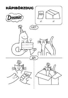 Dreamies login